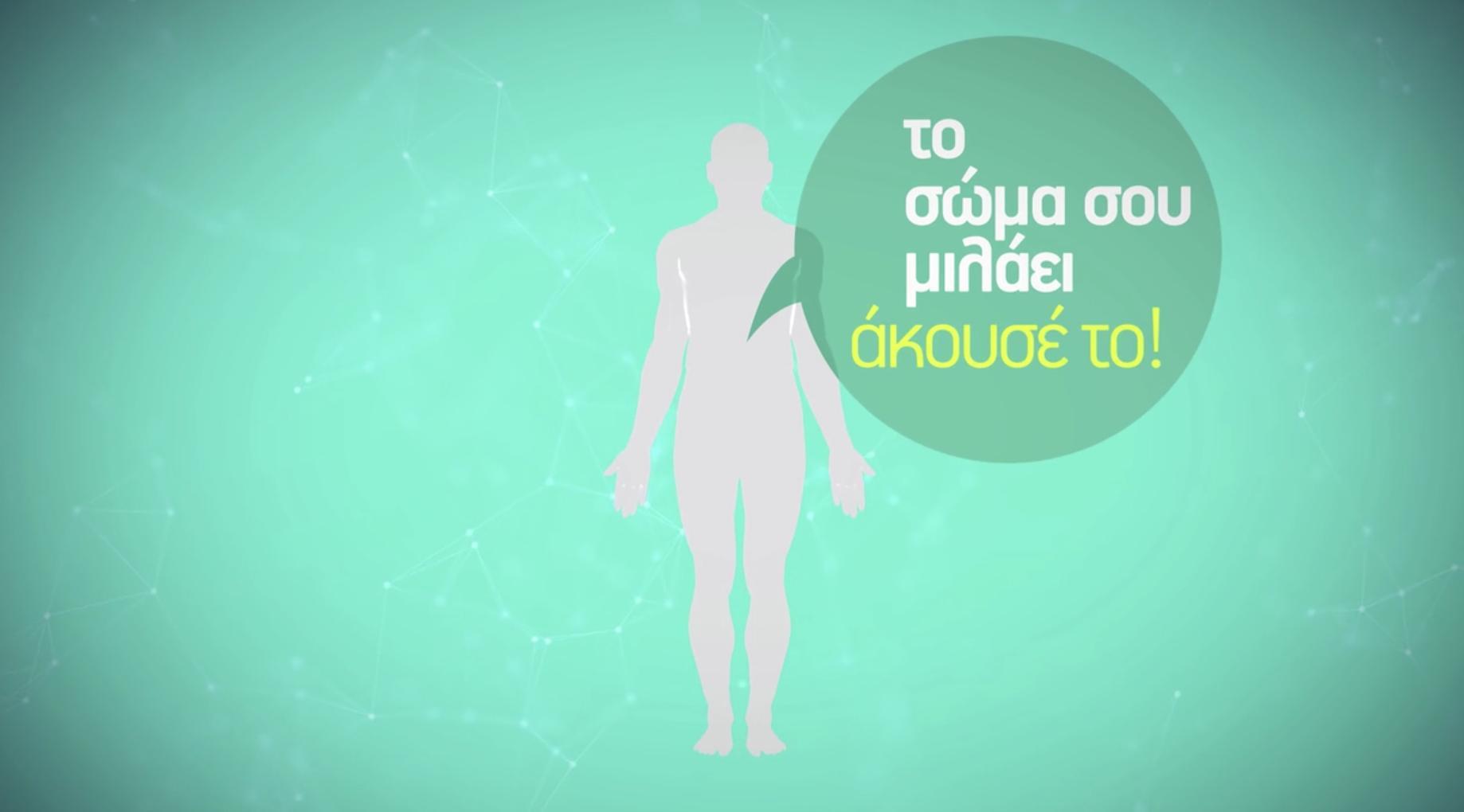 Hellenic Rheumatology Society