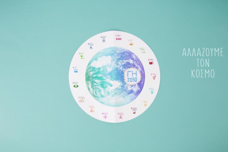 Earth 2030 – Educational Kit